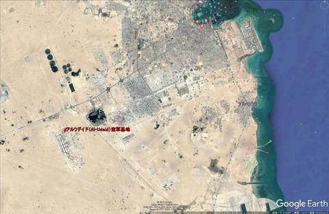 カタール アルウデイド(Al-Udeid)空軍基地