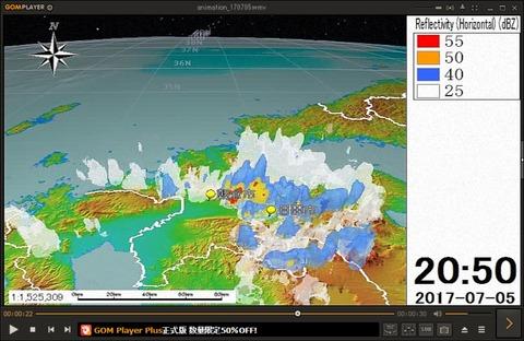 福岡豪雨20時50分