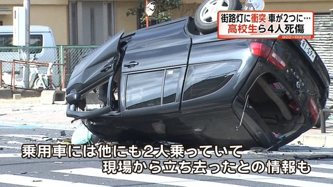 横浜茅ヶ崎事故1