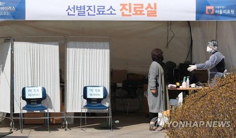 韓国ソウル市専用診療所