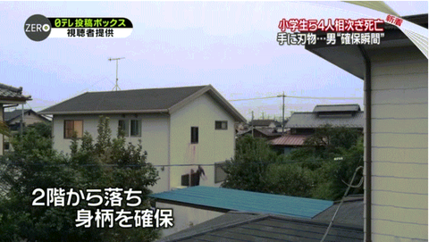 熊谷殺人事件犯人飛び降り3