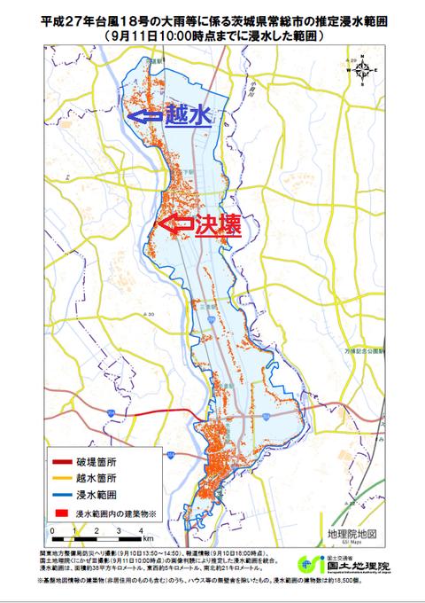 常総市水害マップ付近図2