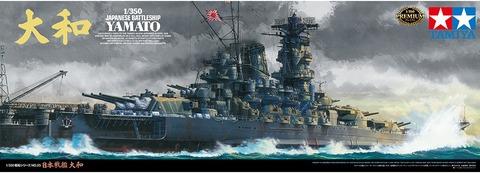 タミヤ1/350戦艦大和2
