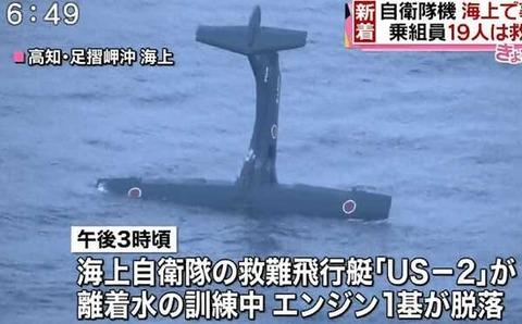 US-2事故