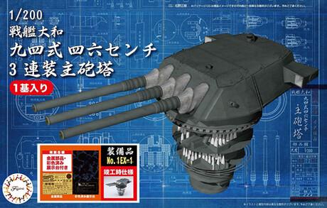 フジミ模型大和主砲1