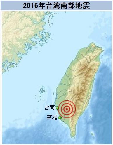 台湾南部地震20160206