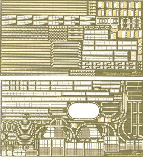 フジミ模型大和中央構造部エッチング1