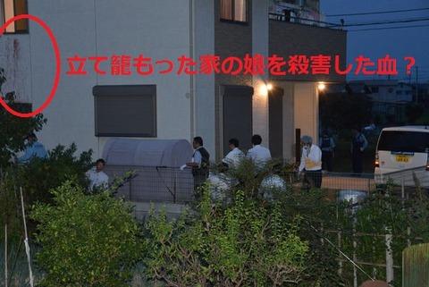 熊谷殺人事件3
