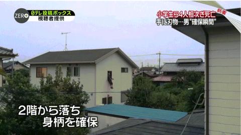 熊谷殺人事件犯人飛び降り1