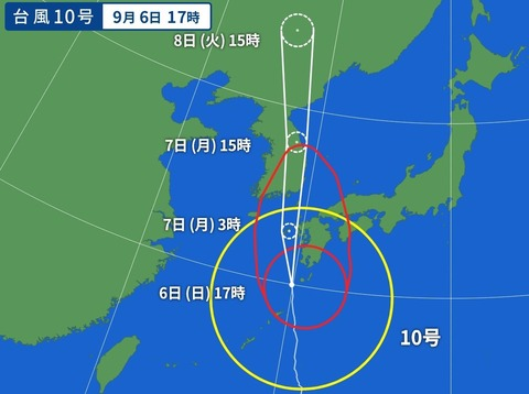 台風10号進路20200906