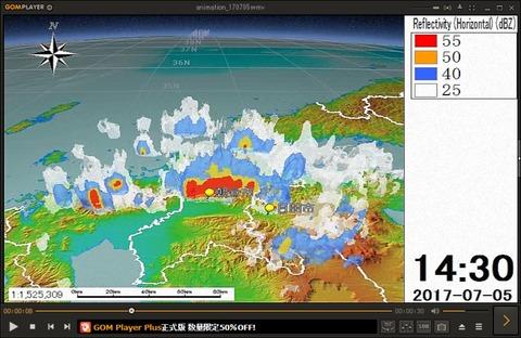 福岡豪雨14時30分