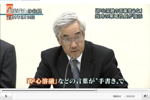 福島原発事故隠蔽証拠