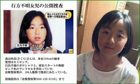 日本 誘拐 事件