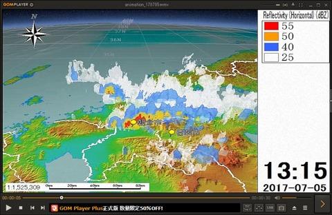 福岡豪雨13時15分