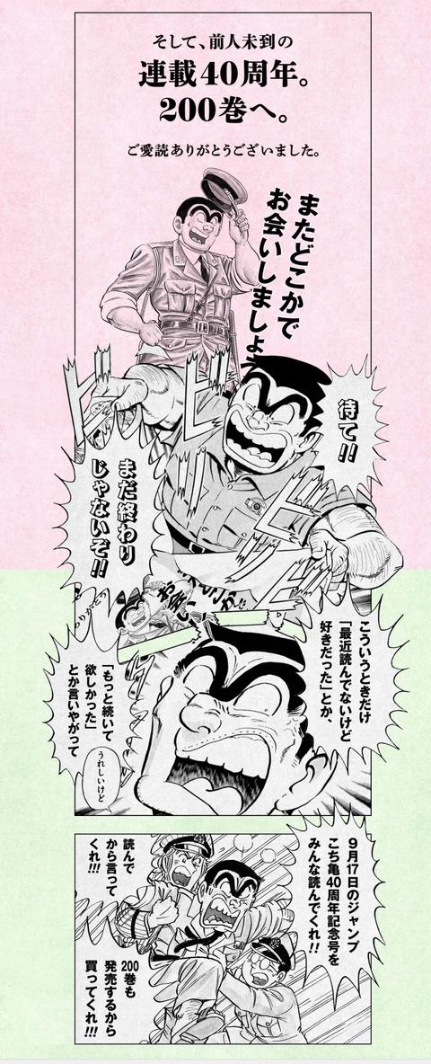 こち亀02