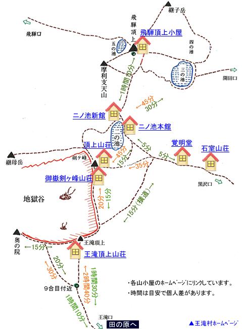 御嶽山地図