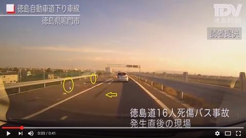 4徳島道追突事故3