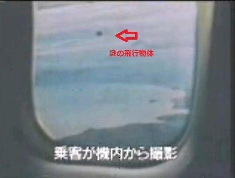 日本航空123便謎の飛行物体