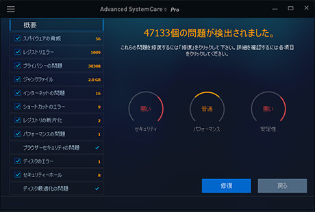 Advance SystemCare