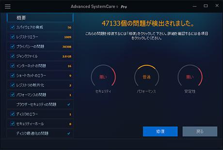 Advance SystemCare
