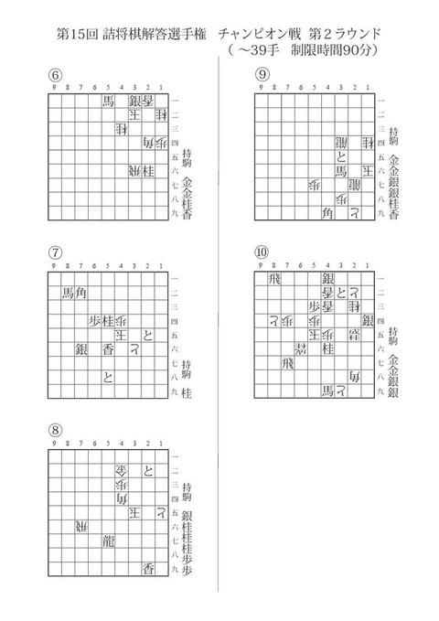 第15回詰め将棋選手権問題