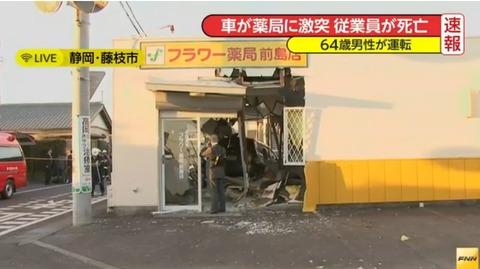 藤枝市薬局事故