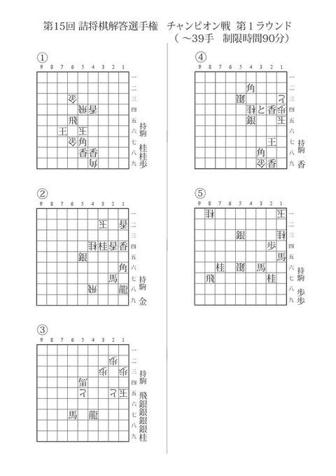 第15回詰め将棋選手権問題1