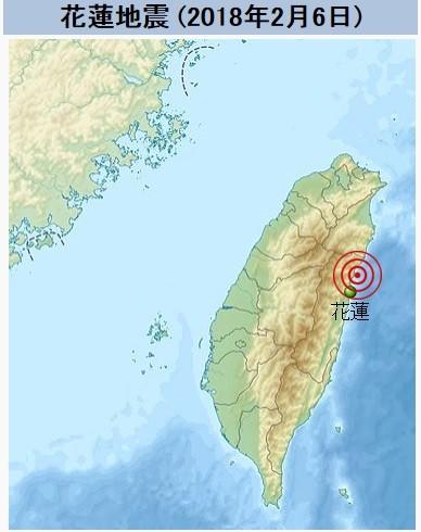台湾花蓮地震20180206