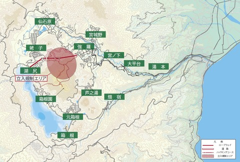 箱根噴火レベル3