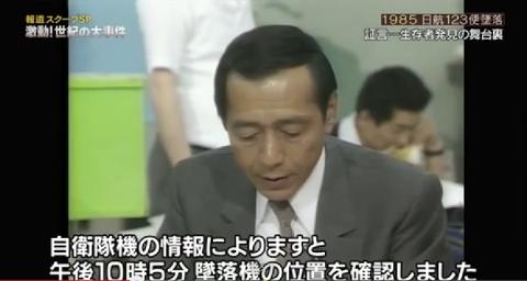 日本航空123便誤報1