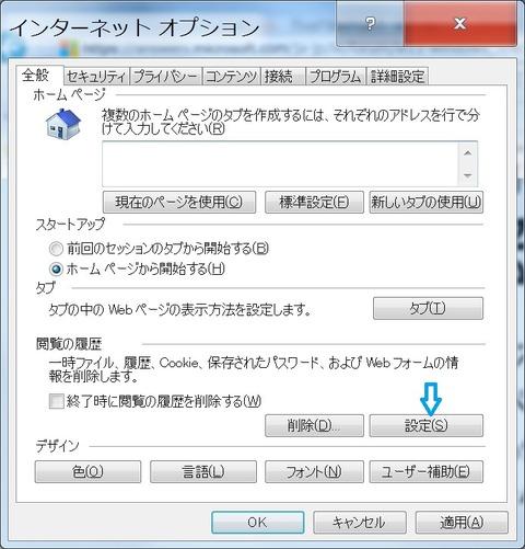 インターネットオプション1
