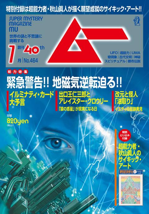 gakkenmu.jp_mu201907h1web