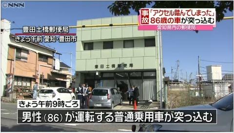 豊田市郵便局突っ込み事故