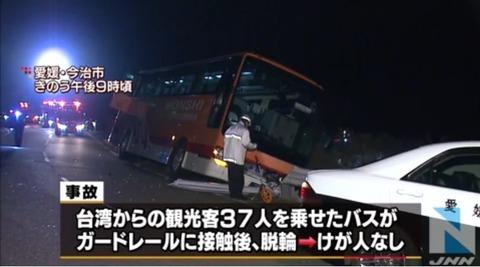 20160120愛媛県観光バス事故