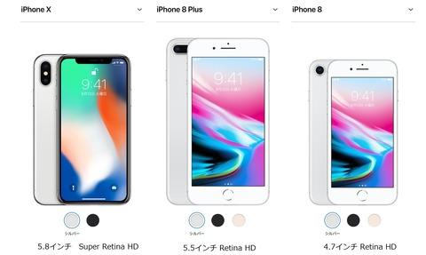 新型iPhone比較1