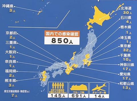 日本感染マップ20200224