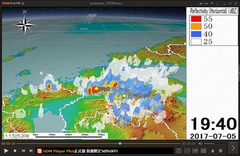 福岡豪雨19時40分