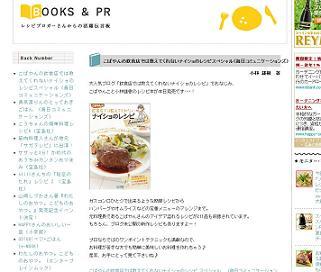 レシピブログで紹介されました!