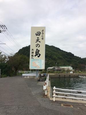大津島-03