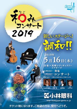 2019和みコンサートポスター