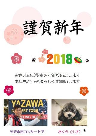 2018年賀状JPEG