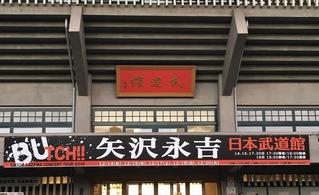 2016武道館