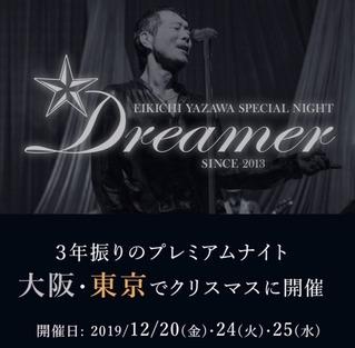2019 Dreamer