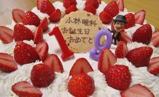 19周年 ケーキ
