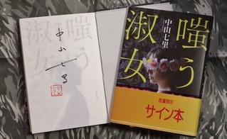 中山七里サイン