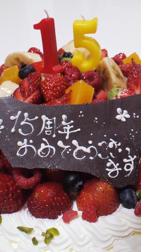 15周年記念ケーキ(千寿)