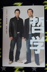 矢沢&イチロー