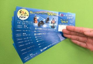 チケット2019