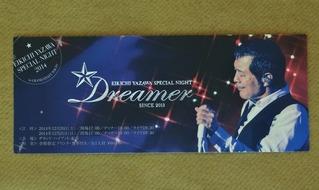 Dreamer チケット