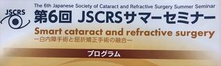 JSCRS2018